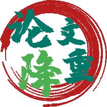 论文自动降重_论文软件降重_三丰网